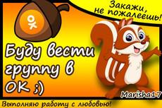 Красивая аватарка или меню ВК группы 15 - kwork.ru