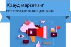 Продвижение сайта, Естественные ссылки на сайт, тиц, як, дмоз 11 - kwork.ru