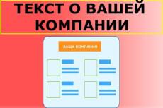 Напишу оригинальные рекламные тексты. Принимаю заказы на статьи 17 - kwork.ru