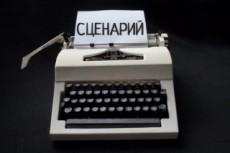 Напишу сценарий видеоролика 6 - kwork.ru