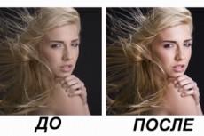 Ретушь и цветокоррекция фото 22 - kwork.ru