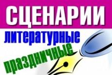 Напишу статью на игровую тематику 19 - kwork.ru