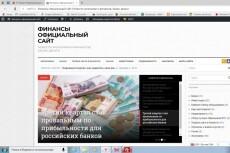 Доска объявлений, продам без домена 7 - kwork.ru