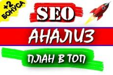 Технический аудит для SEO продвижения позиций сайта в поисковиках 31 - kwork.ru