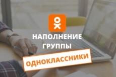 Установка счетчиков статистики - Yandex Metrika, Google Analytics, LI 6 - kwork.ru