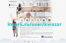 Сайт строительной тематики, дизайн, 925 статей, автонаполнение + бонус 9 - kwork.ru