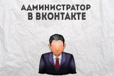 Буду администратором вашей группы vk.com 13 - kwork.ru
