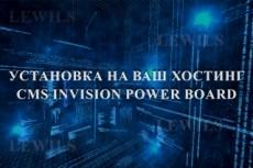 Установка CMS Xenforo 27 - kwork.ru