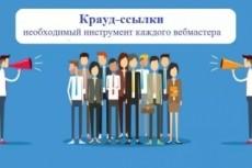 Размещение вечных ссылок на трастовых тематических ресурсах 29 - kwork.ru