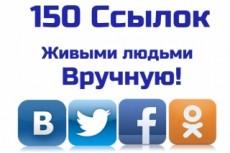 115 ссылок на ваш сайт из соцсетей, Живыми людьми вручную 10 - kwork.ru
