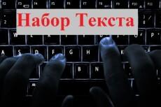 Быстро и качественно наберу текст с любого носителя (фото, сканы и др) 15 - kwork.ru