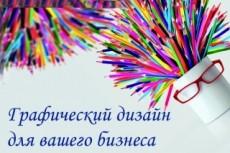 Сделаю дизайн флаера, брошюры 76 - kwork.ru