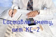 Оформлю чертеж любой сложности 41 - kwork.ru