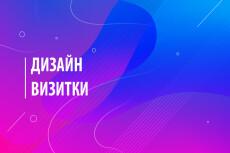 Дизайн баннера для сайта 36 - kwork.ru