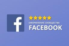 Оформлю Вашу группу Вконтакте 16 - kwork.ru