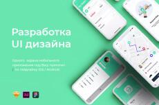 Разработка дизайна страницы сайта 33 - kwork.ru