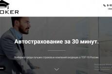 Сделаю сайт на wix 13 - kwork.ru
