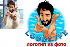 Сделаю рисунок из фото 61 - kwork.ru
