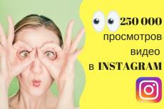 5000 просмотров одного или несколько видео в Инстаграм 18 - kwork.ru