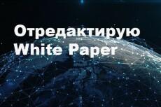 Отредактирую и подкорректирую Ваш текст 44 - kwork.ru