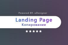 Сделаю сайт одностраничник - лендинг пейдж - Landing Page 23 - kwork.ru