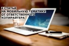 Уникальные новости для вашего сайта 5 - kwork.ru