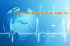 Напишу копирайт на 5000 знаков 48 - kwork.ru