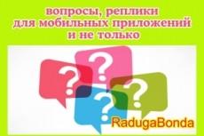 Напишу сценарий праздника 19 - kwork.ru