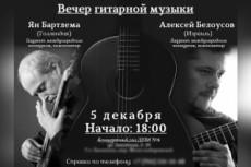 Приглашение. Билет. Открытка. Афиша. Плакат 37 - kwork.ru