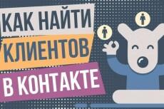Консультации по созданию, поддержке сайтов, групп в вк и подобного 18 - kwork.ru