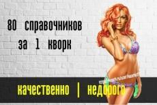 Размещу вашу компанию в рейтингах и каталогах компаний 14 - kwork.ru