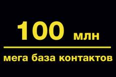 Очищу вашу базу e-mail 21 - kwork.ru