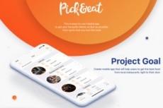Создам дизайн для мобильного приложения 18 - kwork.ru