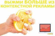 Настройка рекламной кампании в Google Реклама профессионально + Бонус 5 - kwork.ru