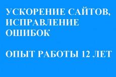 Ускорю загрузку главной страницы сайта по Google PageSpeed Insights 6 - kwork.ru