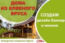 Сделаю баннер для сайта или соцсети 213 - kwork.ru