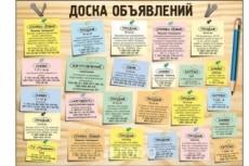 Размещу ваше объявления на 40 досках объявлений Украины 9 - kwork.ru
