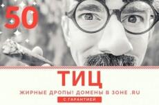 Подберу свободные домены по Вашей тематике + проведу аудит 6 - kwork.ru