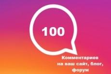 50 коротких комментариев на вашем сайте 17 - kwork.ru
