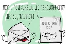 Отчетность в ПФ форма СЗВ-М 6 - kwork.ru