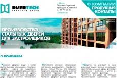Настройка e-mail почты на сайте 10 - kwork.ru