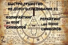 Выполню копирайт до 4000 знаков без пробелов 23 - kwork.ru