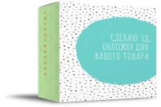 3Д обложки 15 - kwork.ru