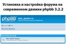 Создам форум на движке XenForo, IPS 16 - kwork.ru