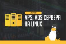 Установлю под ключ Ваш собственный VPN сервер 15 - kwork.ru