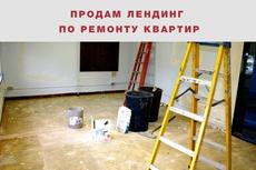 Продам лендинг - ремонт квартир 16 - kwork.ru
