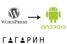 Разрабатываю Мобильное приложения под Android 30 - kwork.ru