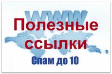 Размещу 300 вечных трастовых ссылок 39 - kwork.ru