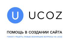 Создам сайт на ucoz 8 - kwork.ru