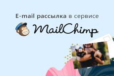 2 в 1 - Красивый шаблон письма+ email рассылка 15 - kwork.ru